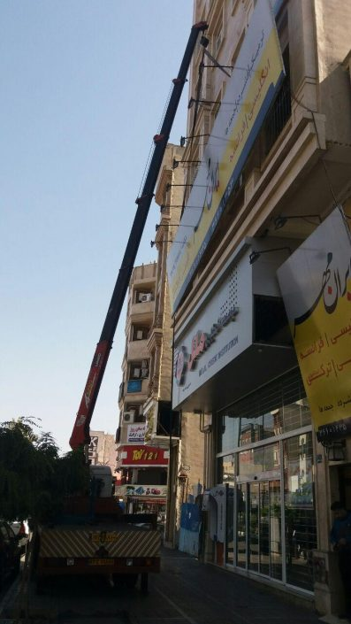 اجاره جرثقیل در تهران